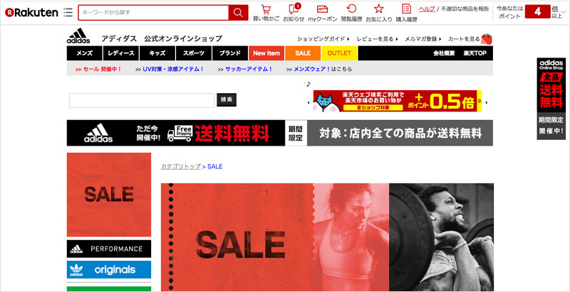 The Adidas e-commerce store on Rakuten Japan