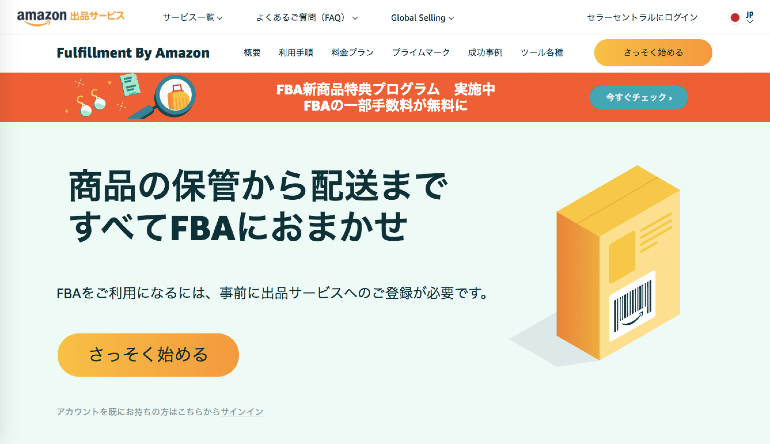 Amazon Japan ecommerce FBA service for sellers