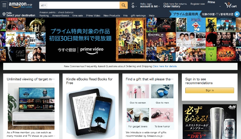 Amazon Japan ecommerce website homepage