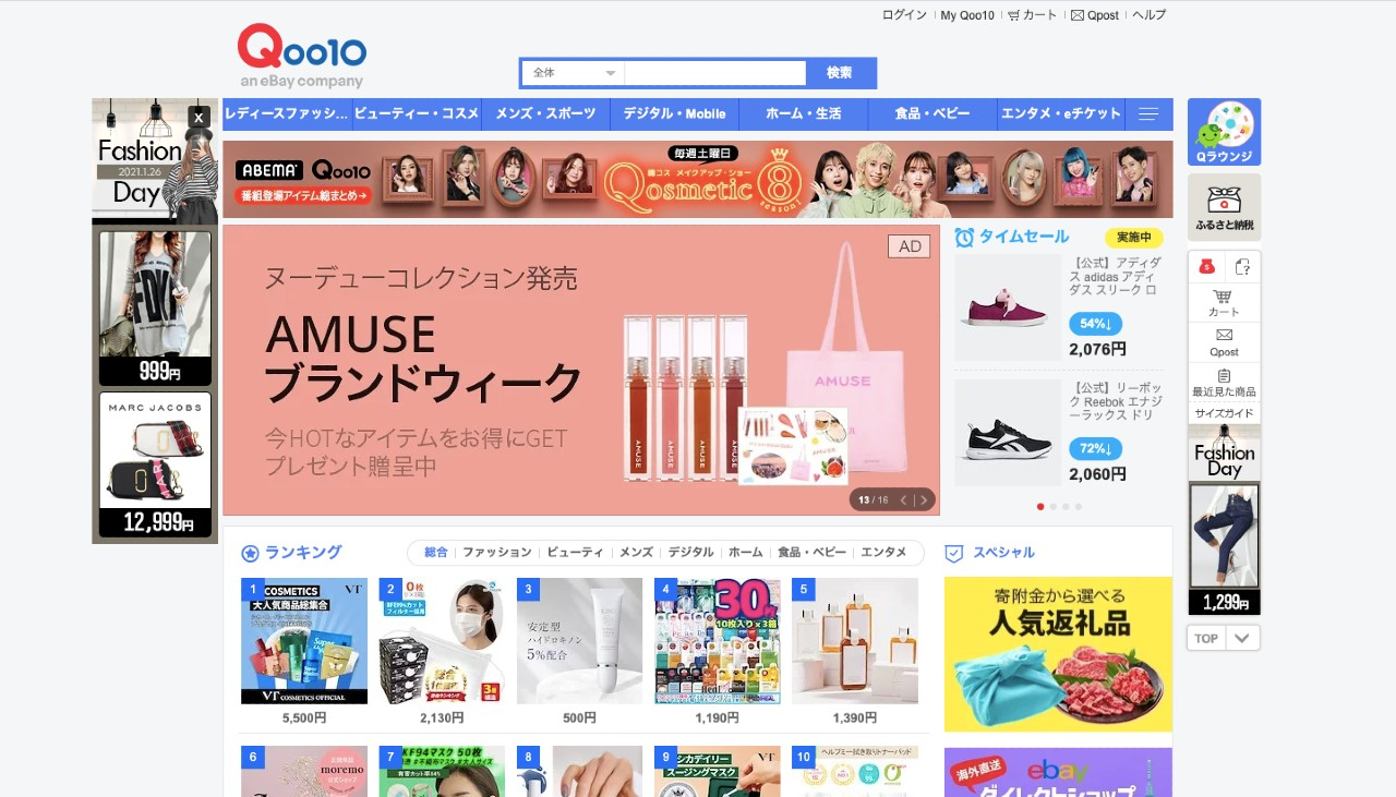 Example of Qoo10 one of Japan's best ecommerce platforms