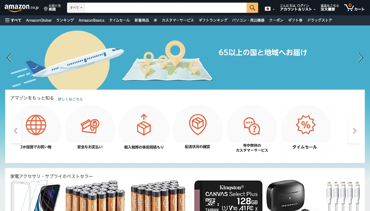 Example of Amazon one of Japan's best ecommerce platforms