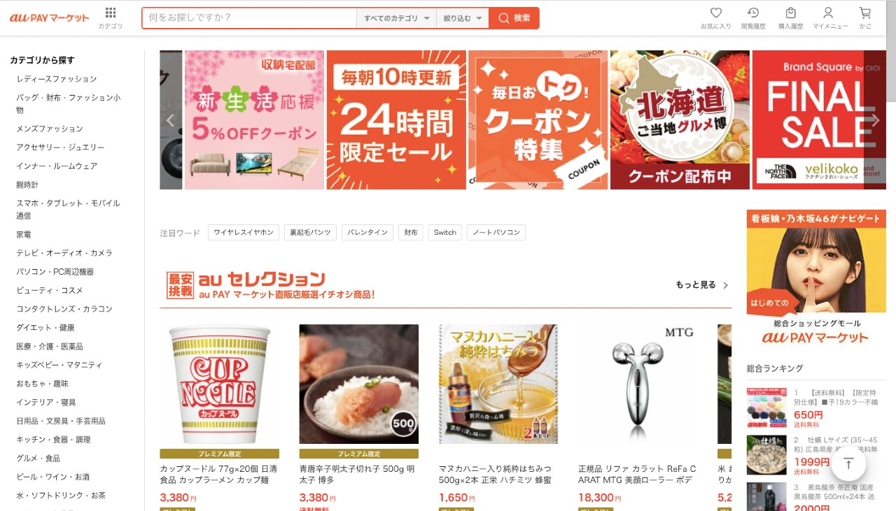 Example of au Pay Market one of Japan's best ecommerce platforms
