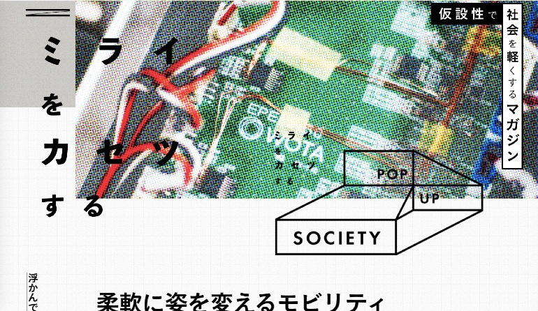 Example of Japanese web design by pop up society