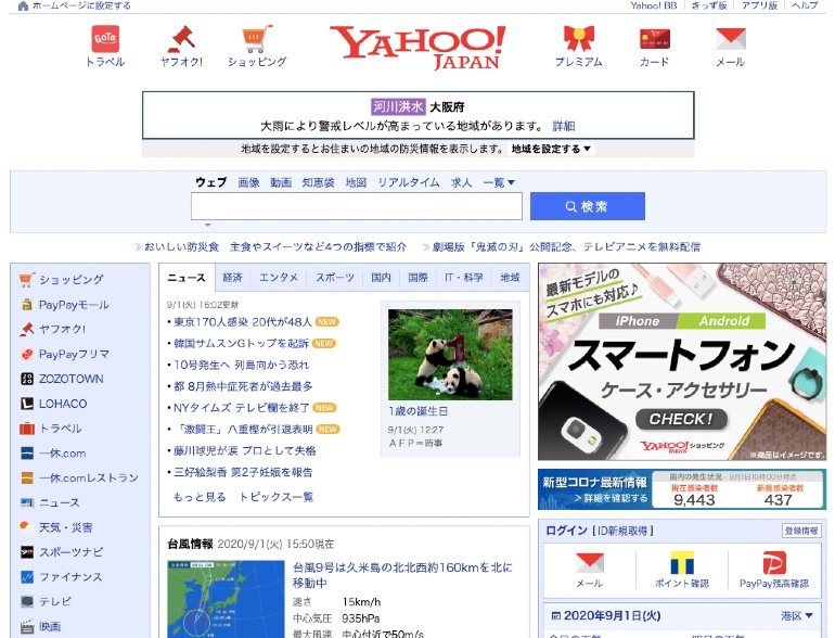 Example of Japanese web design by Yahoo 2013 vs 2020(1)