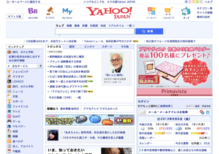 Example of Japanese web design by Yahoo 2013 vs 2020