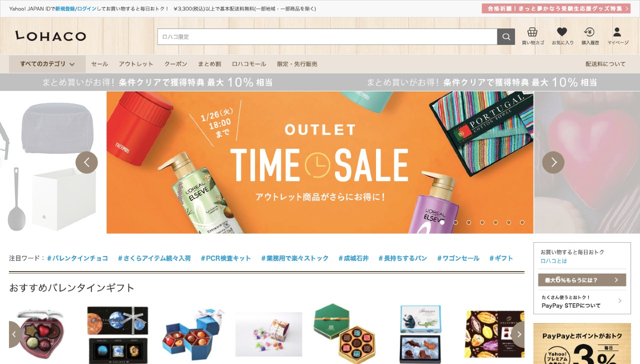 Example of Lohaco one of Japan's best ecommerce platforms