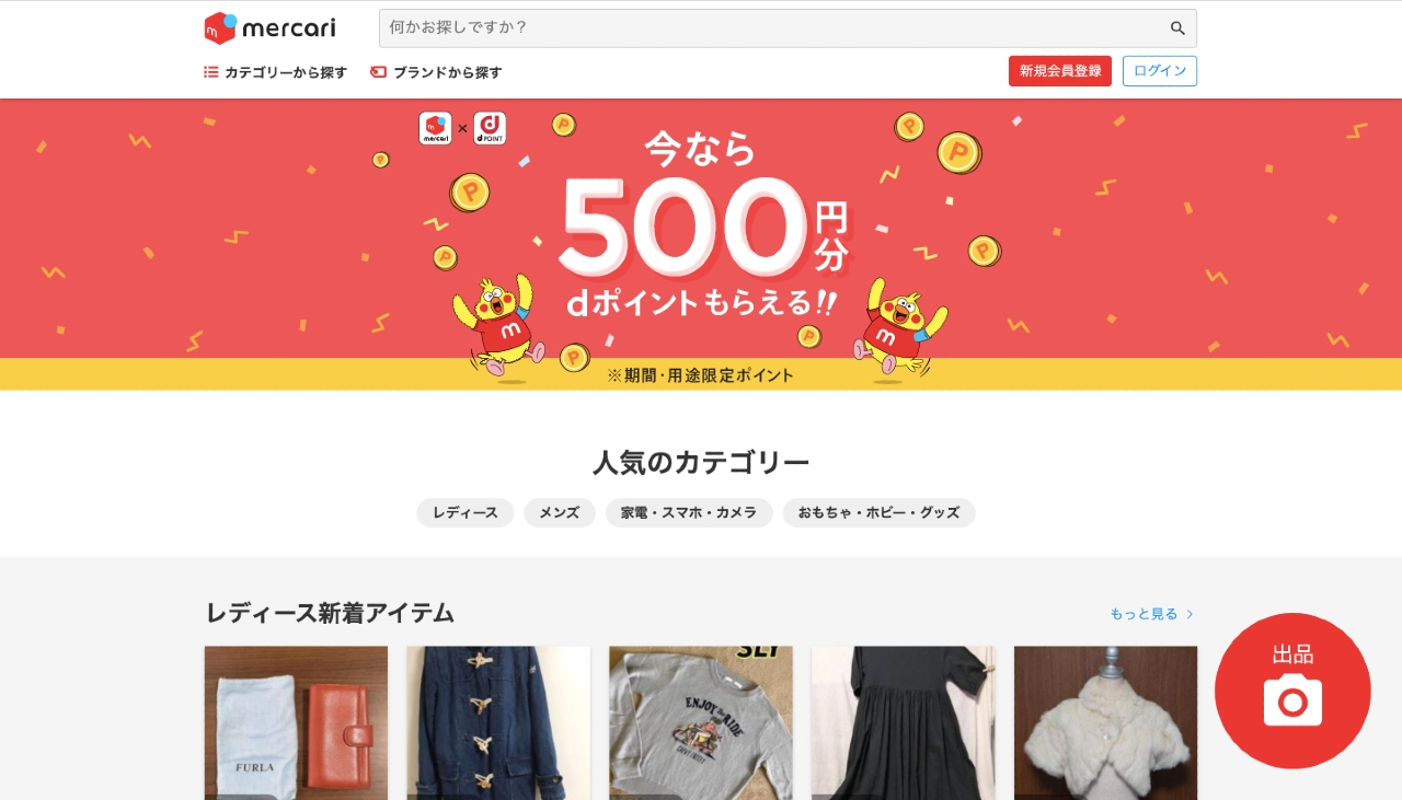Example of Mercari one of Japan's best ecommerce platforms