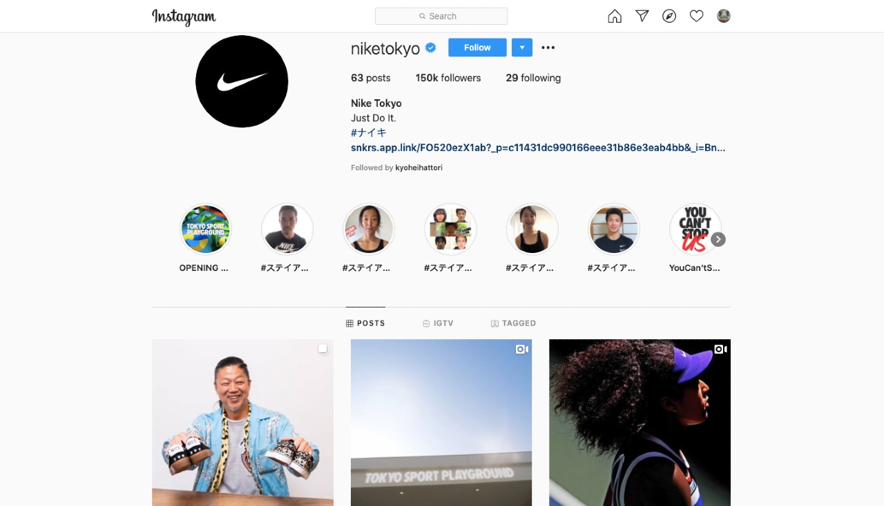 Example of Nike's Instagram online advertising in Japan