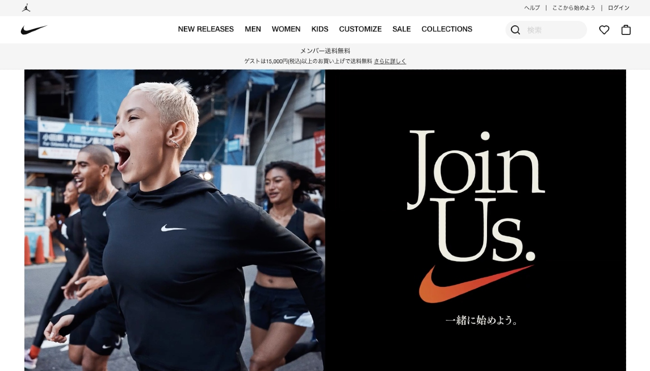 Example of online advertising in Japan from Nike
