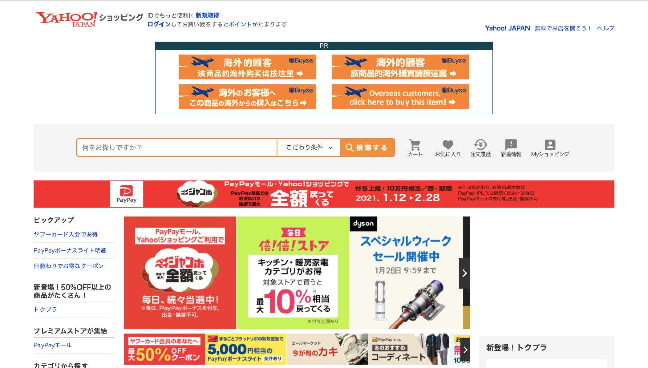 Example of Yahoo Shopping one of Japan's best ecommerce platforms
