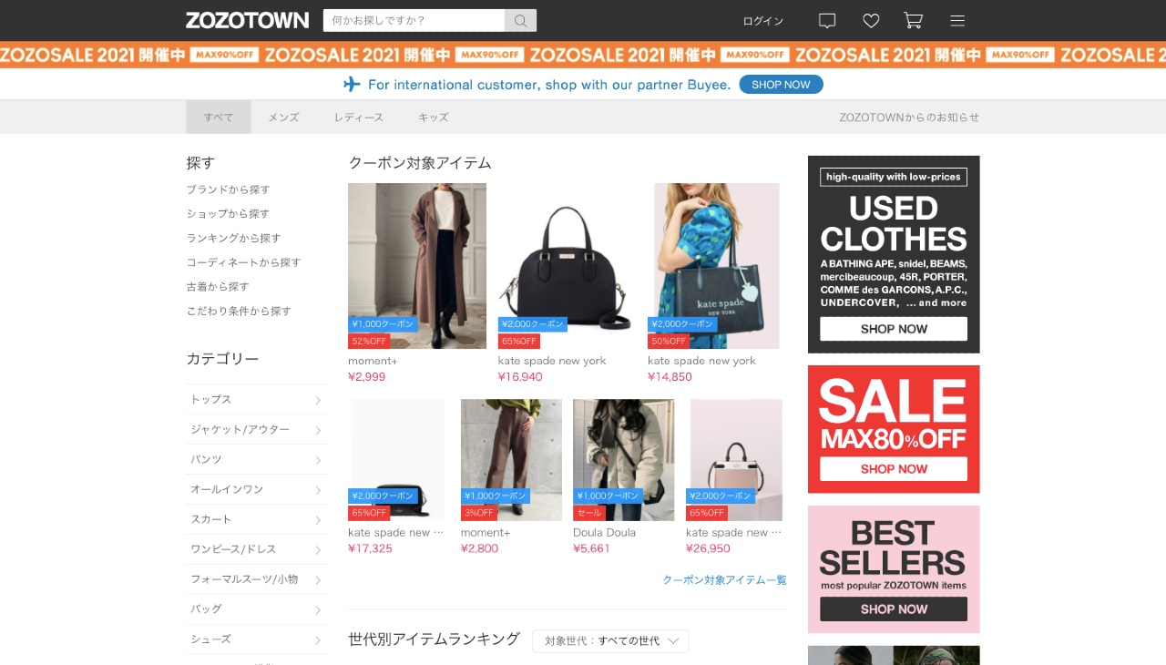 Example of ZOZOTOWN one of Japan's best ecommerce platforms