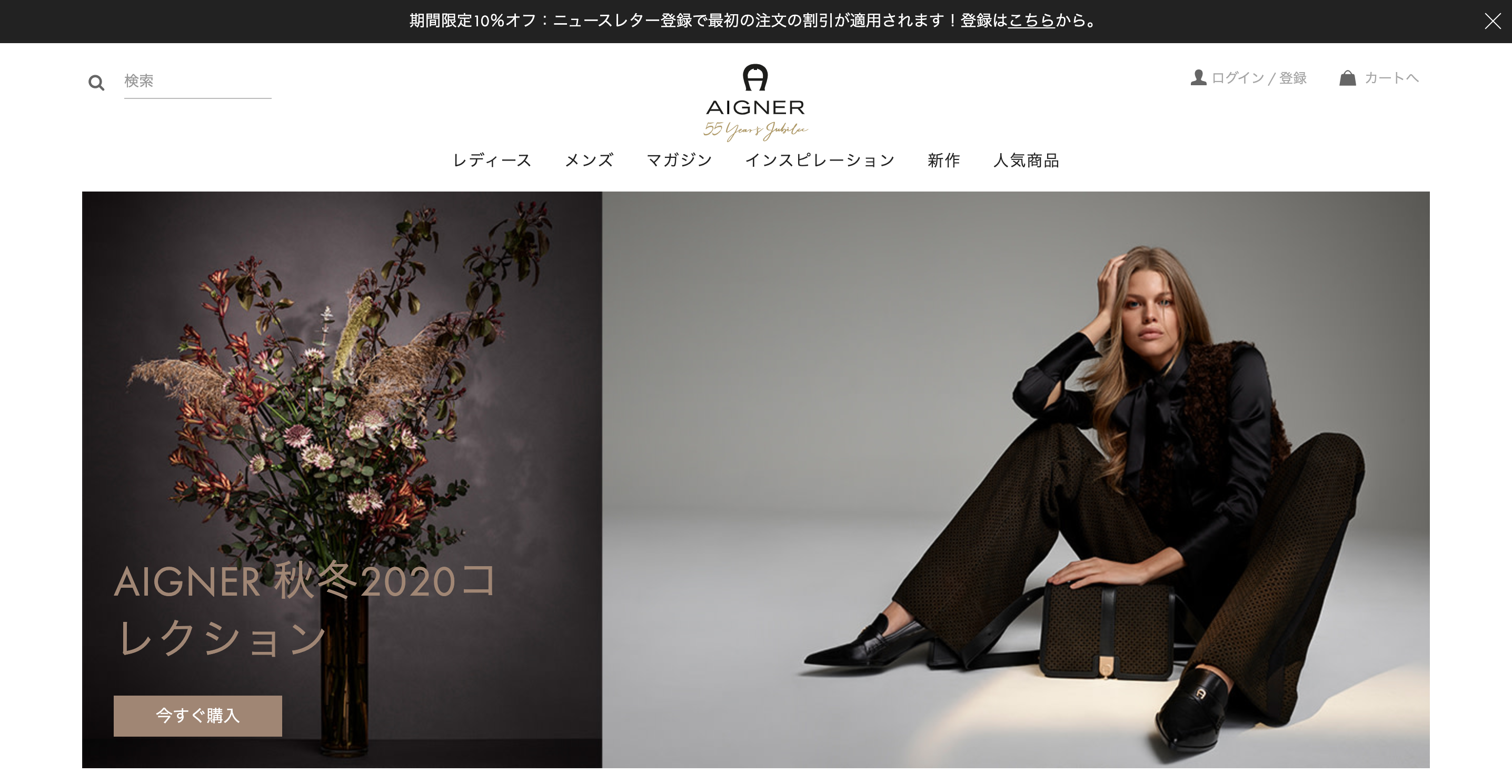 Japanese e-commerce agency services in Tokyo strategy for Aigner
