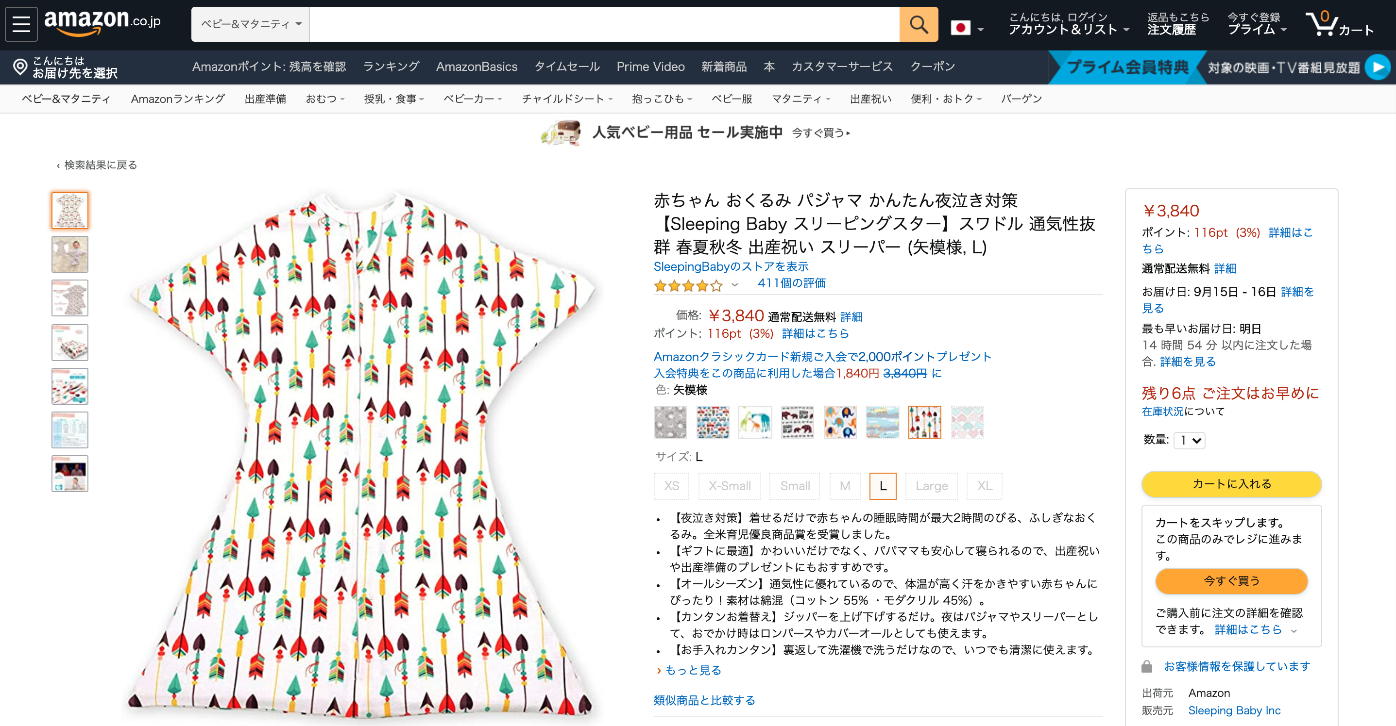 Japanese ecommerce agency services in Tokyo strategy for Sleeping Baby