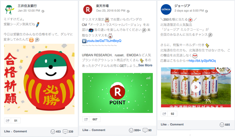 line-timeline-advertisement-examples-from-japan