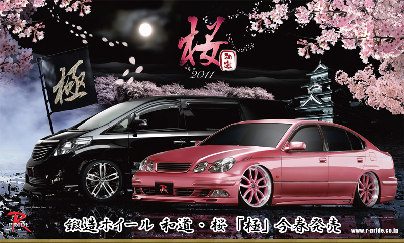 japanese sakura themed car advertisements