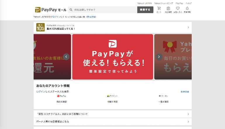 Yahoo! Shopping Japan ecommerce PayPay seller account